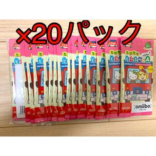 ニンテンドウ(任天堂)のamiboカード サンリオコラボ どうぶつの森 20パック(Box/デッキ/パック)