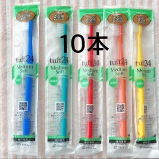 タフト24 歯科専用 歯ブラシ 10本(歯ブラシ/デンタルフロス)