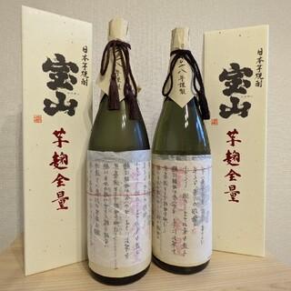 宝山 芋麹全量1800ml  2本セット(焼酎)