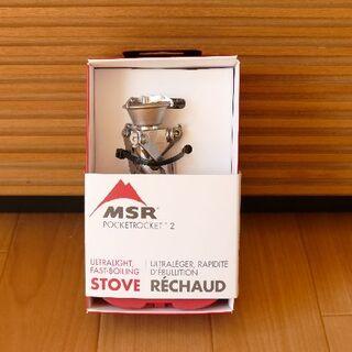 エムエスアール(MSR)のMSR ポケットロケット 2 Pocket Rocket 新品未使用(ストーブ/コンロ)