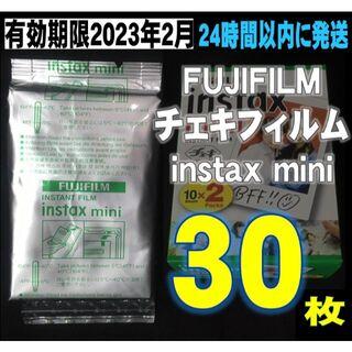 富士フイルム - 特価instaxmini チェキフィルム 30枚 有効期限2023年2月 新品