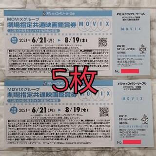 MOVIX 映画鑑賞券 劇場指定共通映画鑑賞券 ムービックス  映画 チケット (その他)