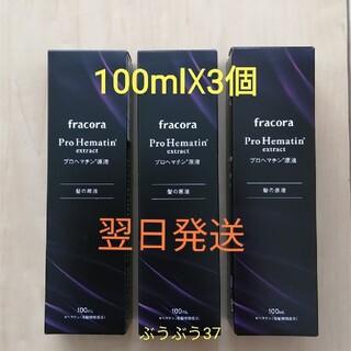 フラコラ - 新品未使用品 フラコラ プロヘマチン原液 100ml☓3個