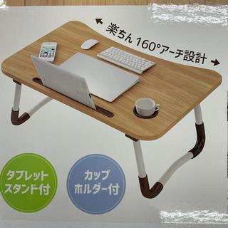 折り畳み式 ミニローテーブル テーブル カラーウッド