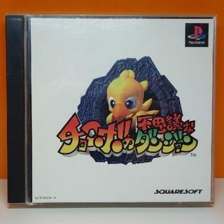 プレイステーション(PlayStation)の【PS】チョコボの不思議なダンジョン(説明書なし)(家庭用ゲームソフト)
