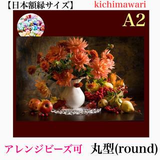 丸ビーズA2サイズ【r10746】フルダイヤモンドアート✨アレンジビーズ可✨(アート/写真)