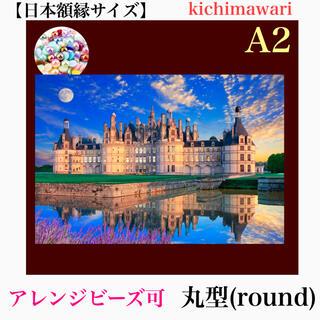 丸ビーズA2サイズ【r11082】フルダイヤモンドアート✨アレンジビーズ可✨(アート/写真)