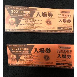 FC岐阜 2021シーズン メイン自由席 招待券 2枚組(サッカー)