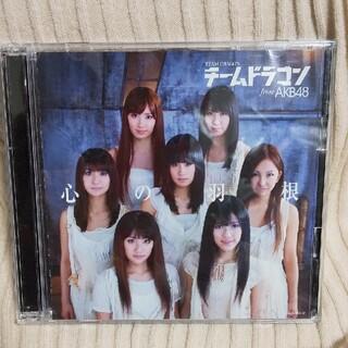 心の羽根(初回限定盤/渡辺麻友バージョン)(ポップス/ロック(邦楽))