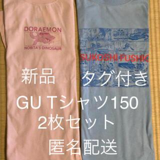 ジーユー(GU)の(141) 新品 2枚組 GU 150 ドラえもん Tシャツ(キャラクターグッズ)