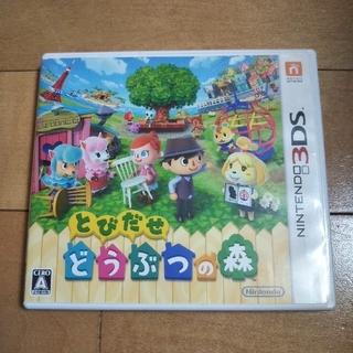 任天堂 - 匿名配送 ☆ ケースのみ! とびだせ どうぶつの森 3DS