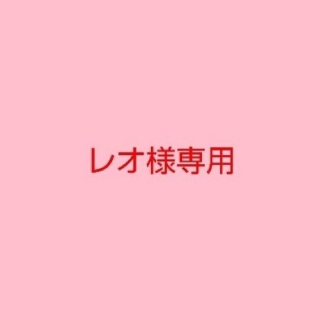 【レオ様専用】 コスメ/美容のスキンケア/基礎化粧品(フェイスクリーム)の商品写真