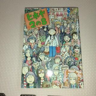 ヒネヤ2の8(青年漫画)