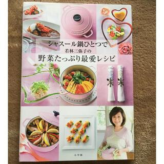 シャスール鍋ひとつで若林三弥子の野菜たっぷり最愛レシピ(料理/グルメ)