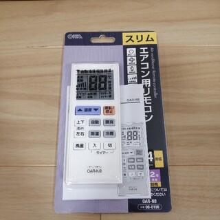 オームデンキ(オーム電機)の鮎様専用 新品未使用  エアコン用リモコン (エアコン)