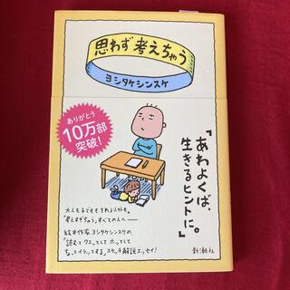 定価1,100円★新品★思わず考えちゃう★ヨシタケシンスケ(文学/小説)