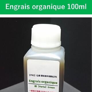 葉面散布植物活性 Engrais organique【PRO仕様】100ml(野菜)