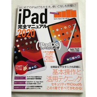 iPad完全マニュアル2020