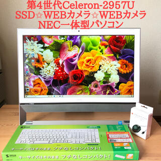 NEC - SSD・WEBカメラ・第四世代Celeron☆Win10・NEC一体型パソコン