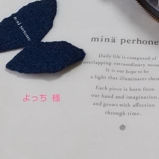 ミナペルホネン(mina perhonen)の♡よっち様♡オーダーページ♡(オーダーメイド)