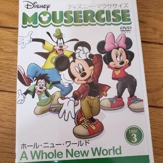 ディズニー(Disney)のディズニーマウササイズ3(スポーツ/フィットネス)