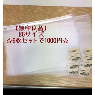ムジルシリョウヒン(MUJI (無印良品))の新品 未使用 美品 無印良品 EVAケース B6 ファスナー付き 即購入OK(その他)