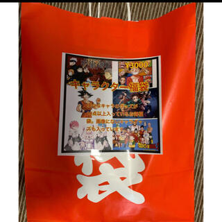 バンダイ(BANDAI)のアニメグッズ福袋【キャラクター福袋】鬼滅の刃、ワンピース、ドラゴンボール(キャラクターグッズ)