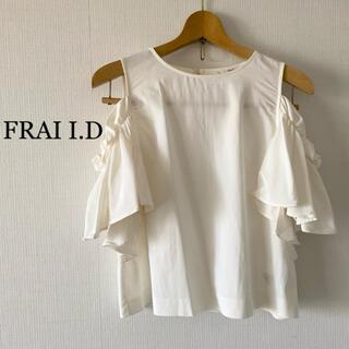 FRAY I.D - 【最終価格】FRAI ID フレイアイディー オープンショルダートップス