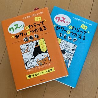 クスッとわらってサクッとつかえることわざ 中学受験まで役立つ一冊!!(語学/参考書)