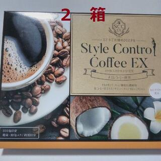 エイボン(AVON)の2箱 スタイルコントロールコーヒーEX 賞味期限2023年1月28日 エイボン(ダイエット食品)