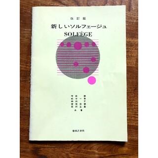 【書き込み無し】改訂版 新しいソルフェージュ 音楽之友社(クラシック)