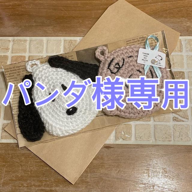 パンダ様 専用 ハンドメイドの生活雑貨(キッチン小物)の商品写真