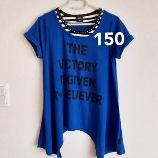 アズールバイマウジー(AZUL by moussy)の子供服 150 半袖カットソー AZUL(Tシャツ/カットソー)