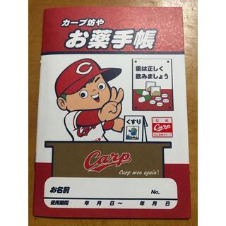 ヒロシマトウヨウカープ(広島東洋カープ)の広島カープ カープ坊やお薬手帳 Vサインバージョン白 1冊(その他)