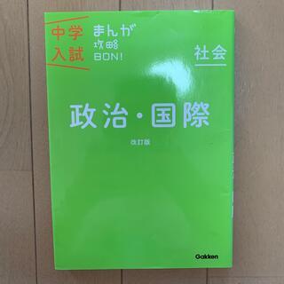 中学入試まんが攻略BON! 社会 政治・国際 〔改訂版〕(語学/参考書)