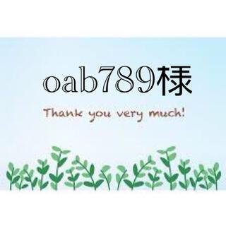 oab789様専用 ベージュ36(その他)
