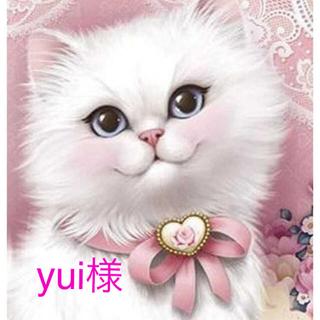 yui様 専用(はんこ)
