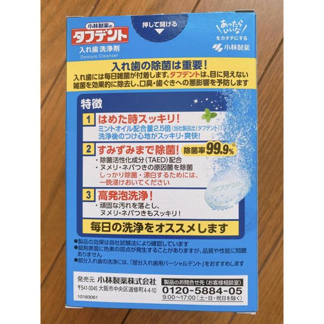 小林製薬(コバヤシセイヤク)のタフデント・入れ歯洗浄剤・強力ミントタイプ コスメ/美容のオーラルケア(口臭防止/エチケット用品)の商品写真