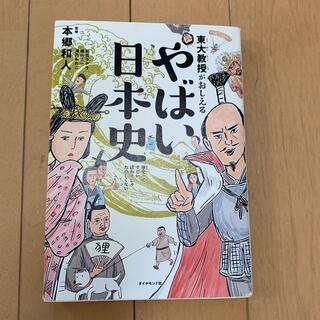 東大教授がおしえるやばい日本史 古本(人文/社会)