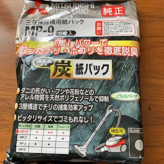 ミツビシデンキ(三菱電機)の三菱掃除機用紙パック MP-9(掃除機)