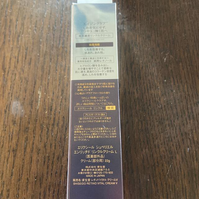 ELIXIR(エリクシール)の資生堂 エリクシール シュペリエル エンリッチド リンクルクリーム L(22g) コスメ/美容のスキンケア/基礎化粧品(フェイスクリーム)の商品写真