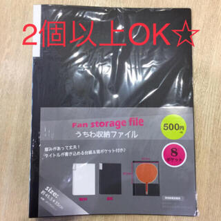 スリーコインズ(3COINS)の3COINS うちわ収納ファイル☆ 新品!2個セット(クリアファイル)