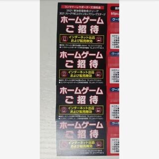 コンサドーレ チケット4枚 招待券(記念品/関連グッズ)