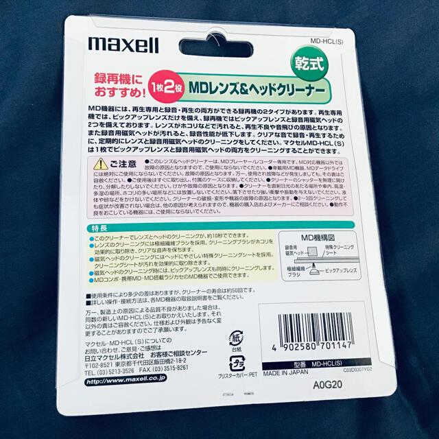 maxell(マクセル)のmaxell MDレンズ&ヘッドクリーナー 乾式 エンタメ/ホビーのCD(その他)の商品写真
