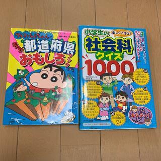 楽しくできる!小学生の社会科クイズ1000 古本(絵本/児童書)
