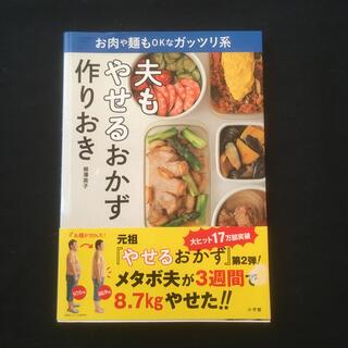 ショウガクカン(小学館)の夫もやせるおかず作りおき(料理/グルメ)
