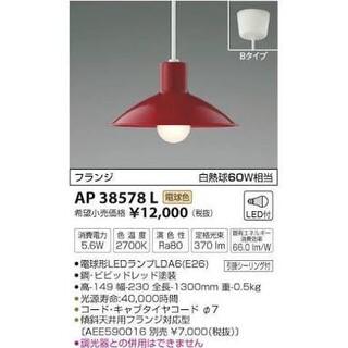 新品未開封 LEDペンダントライト AP 38578 L RD(天井照明)