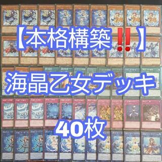 遊戯王【本格構築‼️】海晶乙女デッキ40枚(Box/デッキ/パック)