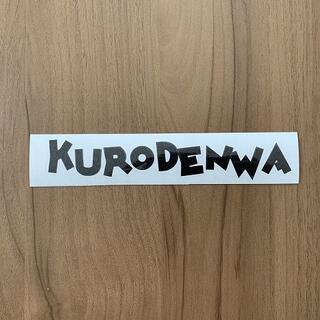 送料無料 くろでんわステッカー英語バージョン1 黒 KURODENWA 1枚 車(その他)