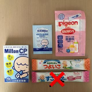 ピジョン(Pigeon)の粉ミルク 哺乳瓶洗剤 5点(哺乳ビン用消毒/衛生ケース)